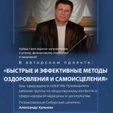 """Курс """"НАРОДНЫЙ ЦЕЛИТЕЛЬ"""" 13 занятий (26 часов)"""