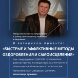 """Курс """"Народный целитель"""" 5-6 занятие (4 ч)"""