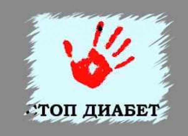 Вебинар_1 СТОП ДИАБЕТ